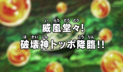 ドラゴンボール超ネタバレ125話